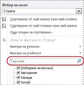 Поле за търсене в списък с филтри