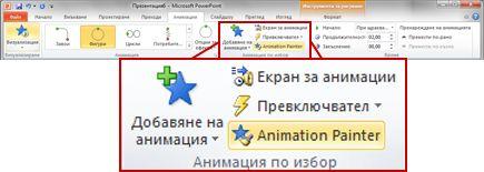 Разделът ''Анимации'' в лентата на PowerPoint 2010.