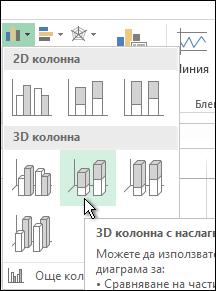 3-D колонна с наслагване