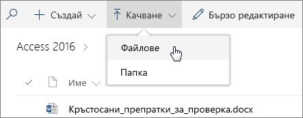 Екранна снимка на отвореното меню за качване в библиотека с документи.