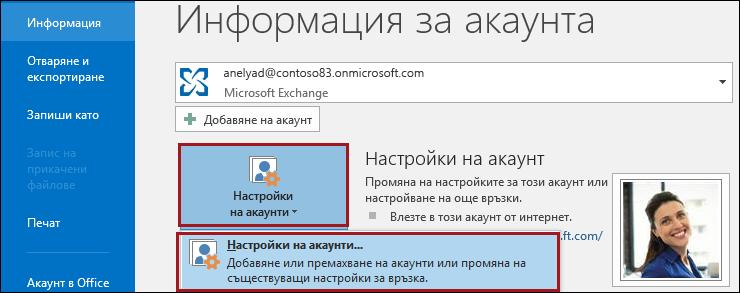 ''Настройки на акаунти'' в Outlook