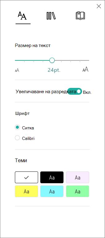 """Менюто """"Опции за текст"""" в концентрирания четец p"""