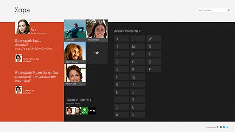 """Начален екран на приложението """"Хора"""""""