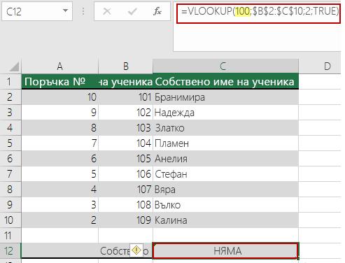 N/A грешка във VLOOKUP, когато търсената стойност е по-малка от най-малката стойност в масив