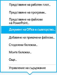 """Опцията за съавторство в менюто """"Представяне""""от разговор с незабавни съобщения"""