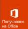 """Използвайте плочката """"Получаване на Office"""", за да получите промоционални предложения за Office"""