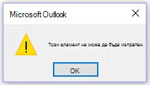 Съобщение за грешка на Microsoft Outlook, не може да се изпрати този път.