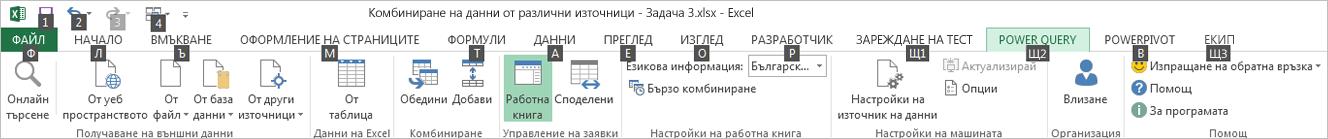 Клавишни подсказвания за лентата в прозореца за данни 2