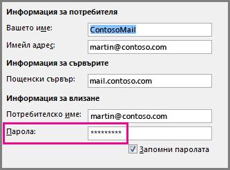 промяна на паролата за pop3 или imap акаунт