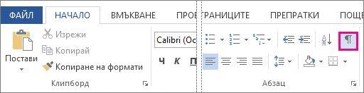 Бутонът за знаци за форматиране
