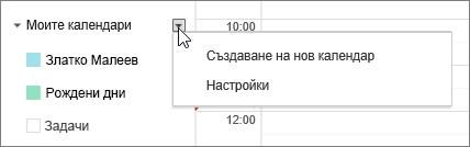 """Изберете """"Моят календар"""" и след това изберете """"Настройки"""""""