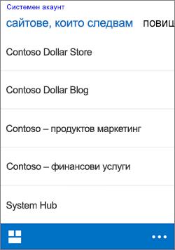 iOS след места