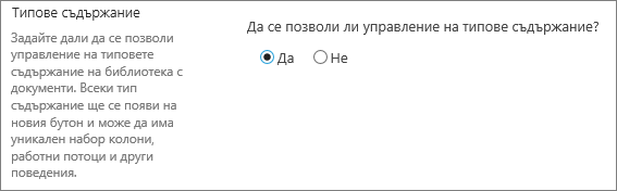 Разреши управлението на типове съдържание на бутона под разширена настройка