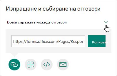 Показани са четири опции за споделяне на формуляр: копиране, имейл, QR код и др.