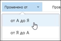 Изглед на библиотека на сортиране на документ в Office 365