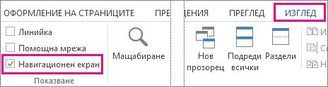 Изображение, показващо квадратчето за отметка ''Навигационен екран'' под ''Изглед''