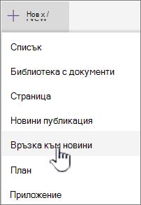 Изберете връзката новини от + ново меню