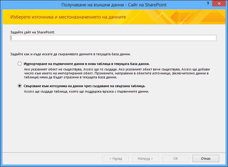 """Изберете да импортирате или да свържете към сайт на SharePoint в диалоговия прозорец """"Получаване на външни данни – сайт на SharePoint""""."""