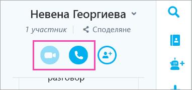 Екранна снимка на бутоните за глас и видео в прозореца за чат