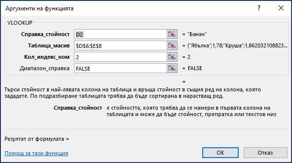 Пример за диалоговия прозорец на съветника за формули.