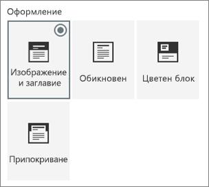 Опции за оформления на страници