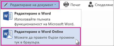 Редактиране в Word Online
