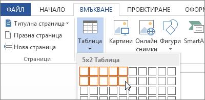 вмъкване на мрежа за таблица