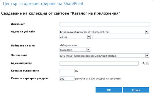 Създаване на диалоговия прозорец каталог на приложения