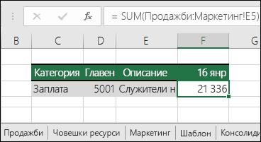 Препратка към формула на Excel за 3D лист