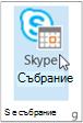 """Бутонът """"събрание в Skype"""""""