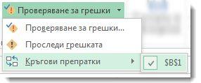 """Командата """"Кръгови препратки"""""""