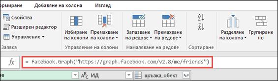 Редактор на заявки на Power с Facebook формула