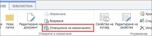 SPO документ редактиране на бутон