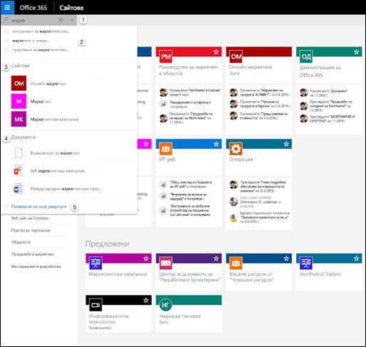Търсене на Office 365