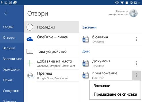 Екранна снимка на опцията Закачи към Последни в Android.