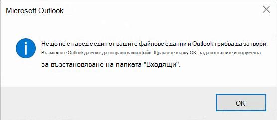 Нещо не е наред с един от вашите файлове с данни и Outlook трябва да се затвори.