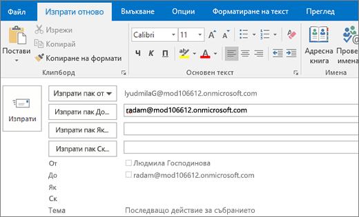 """Екранната снимка показва опцията """"Изпрати отново"""" за имейл съобщение. В полето """"Изпрати пак До"""" имейл адресът на получателя е попълнен от функцията """"Автодовършване""""."""