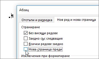 """Изчистете отметката от квадратчето """"Нова страница преди"""" в раздела """"Нов ред и нова страница"""" на диалоговия прозорец """"Абзац"""""""