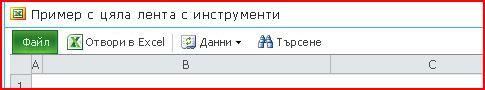 """Лентата с инструменти на Excel Web Access, показваща бутоните """"Отвори"""", """"Данни"""", """"Търсене"""" и """"Помощ"""""""