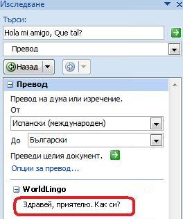 Диалоговия прозорец Опции за превод