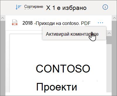 """Екран с подробни данни за OneDrive, с избрана опция """"Разрешаване на коментари"""" в падащото меню"""