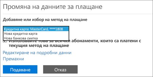 """Падащото меню, показващо опциите """"Нова кредитна карта"""" и """"Нова банкова сметка""""."""