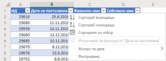 """Таблица с 4 колони: ИД, дата на наемане, фамилно име и собствено име. Менюто """"Автофилтър"""" е отворено за колоната """"Дата на наемане"""""""