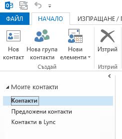"""Под """"Моите контакти"""", щракнете с десния бутон върху папката """"Контакти""""."""