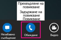 """Екранна снимка на менюто """"Прехвърляне с Lync"""""""