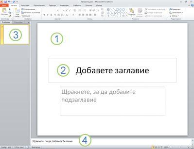 """Работната област, или изгледът """"Нормален"""", в PowerPoint 2010 с четири означени области."""
