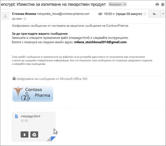 Отваряне на прикачения файл message.html