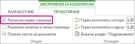 Изображение, показващо квадратчето за отметка ''Различна първа страница'' под ''Опции'' в инструментите за колонтитули.