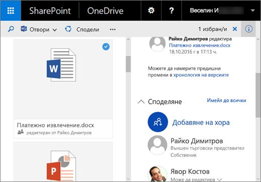 Екранна снимка на екрана с подробни данни в OneDrive за бизнеса в SharePoint Server 2016 с функцията Pack 1