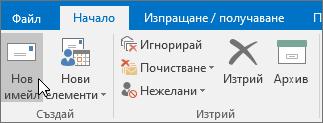 Елемент за документ с нов имейл
